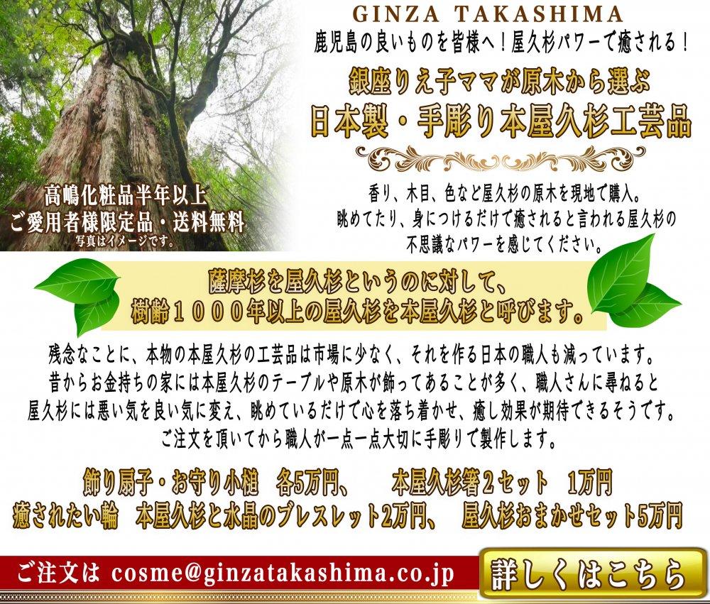 鹿児島本屋久杉 銀座りえ子ママが原木から選ぶ本屋久杉工芸品