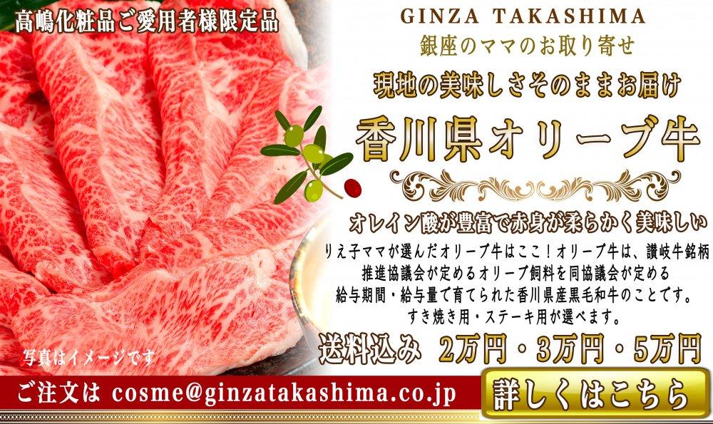 銀座のママのお取り寄せ【特典付き】現地の美味しさをそのままお届け 香川県オリーブ牛 讃岐牛  すき焼き用・ステーキ用が選べます。 送料無料
