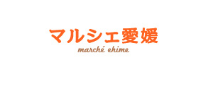マルシェ愛媛 公式サイト