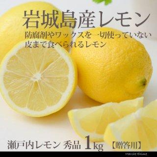レモン 秀品 1kg 防腐剤ワックスなし 国産 いわぎ島