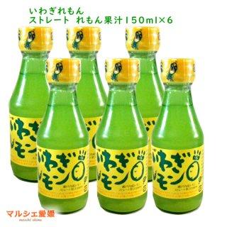 いわぎレモン 150ml 6本 ストレート 100%レモン果汁 防腐剤なし 添加物なし 国産 レモン汁 産地直送