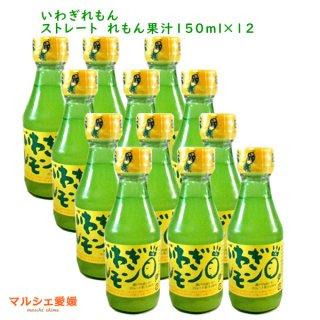 いわぎレモン 150ml 12本 ストレート 100%レモン果汁 防腐剤なし 添加物なし 国産 レモン汁 産地直送