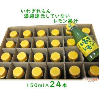 いわぎレモン 150ml 24本 ストレート 100%レモン果汁 防腐剤なし 添加物なし 国産 レモン汁 産地直送