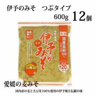 伊予のみそ つぶ 600g 12個 麦麹たっぷり 塩分控えめ ギノー 愛媛 粒みそ