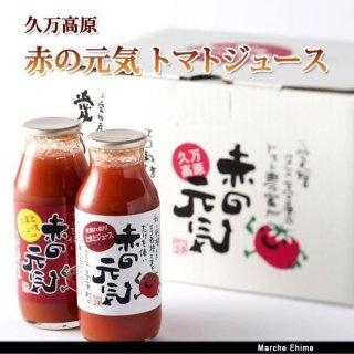 トマトジュース 赤の元気 3本セット 無塩 久万高原町 コクとなめらかな口当たりが特徴