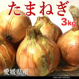 たまねぎ 3kg 混合 ご家庭用 タマネギ 玉ねぎ 愛媛 地域限定送料無料