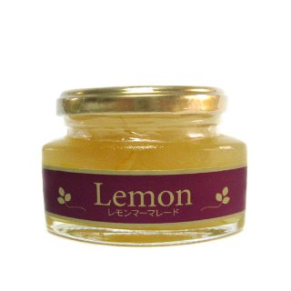 レモン マーマレード 2個 瀬戸内レモン使用 レモンの皮と果汁を贅沢に使用 いわぎ島
