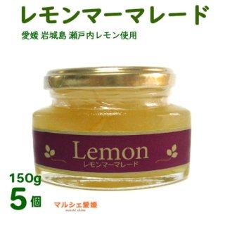 レモン マーマレード 5個 瀬戸内レモン使用 ペクチン不使用