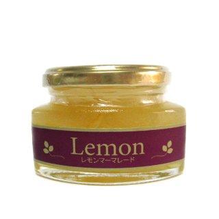 レモン マーマレード 10個 瀬戸内レモン使用 ペクチンやゲル化剤不使用