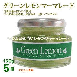 グリーンレモン マーマレード 150g 5個 いわぎレモン瀬戸内レモン使用 ペクチンやゲル化剤不使用