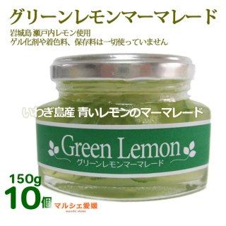 グリーンレモン マーマレード 150g 10個 瀬戸内 国産 ペクチン不使用