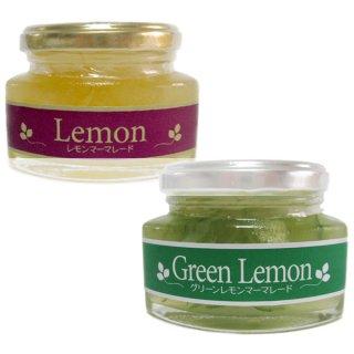 グリーン レモン マーマレード 1個 レモン マーマレード 1個 瀬戸内レモン使用 ペクチンやゲル化剤不使用