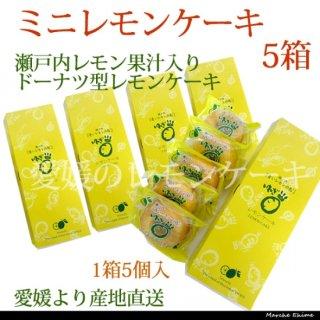 ミニレモンケーキ 5個入5箱 しっとりレモンケーキ 瀬戸内レモン果汁入