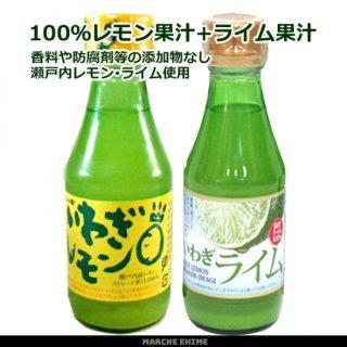 ライム果汁 1本+レモン果汁 1本 100%ライム果汁  100%レモン果汁 国産