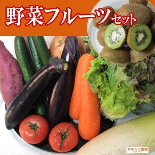 野菜セット 10種類 と キウイフルーツ ヘイワード セット マルシェ愛媛 一部地域送料無料