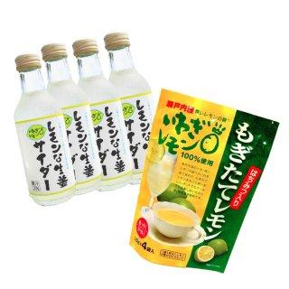 レモンな生姜サイダー 200ml 4本 もぎたてレモン レモン粉末飲料のセット