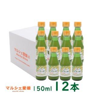 手摘みレモン果汁 150ml 12本セット ストレート 香料や添加物なし 瀬戸内レモン使用 マルシェ愛媛