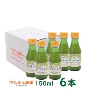 手摘みレモン果汁 150ml 6本セット ストレート マルシェ愛媛