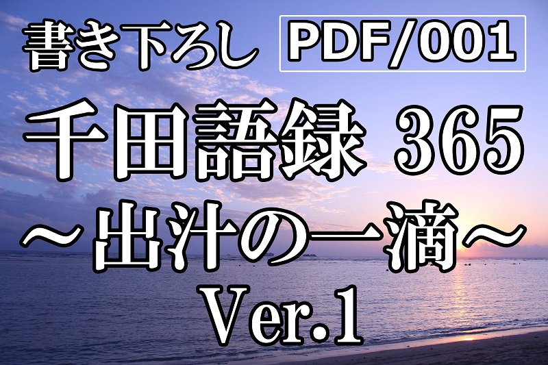 PDF/001 千田語録365 Ver.1