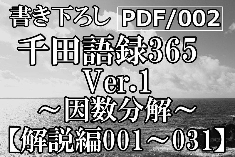 PDF/002 千田語録Ver.1 解説編001〜031