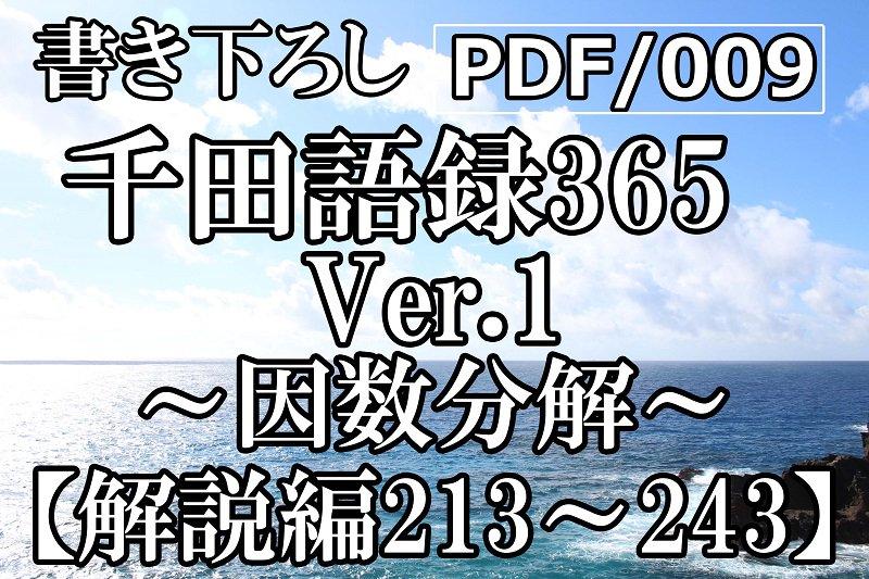 PDF/009 千田語録Ver.1 解説編213〜243