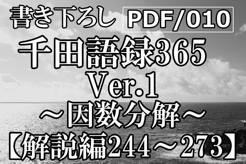 PDF/010 千田語録Ver.1 解説編244〜273