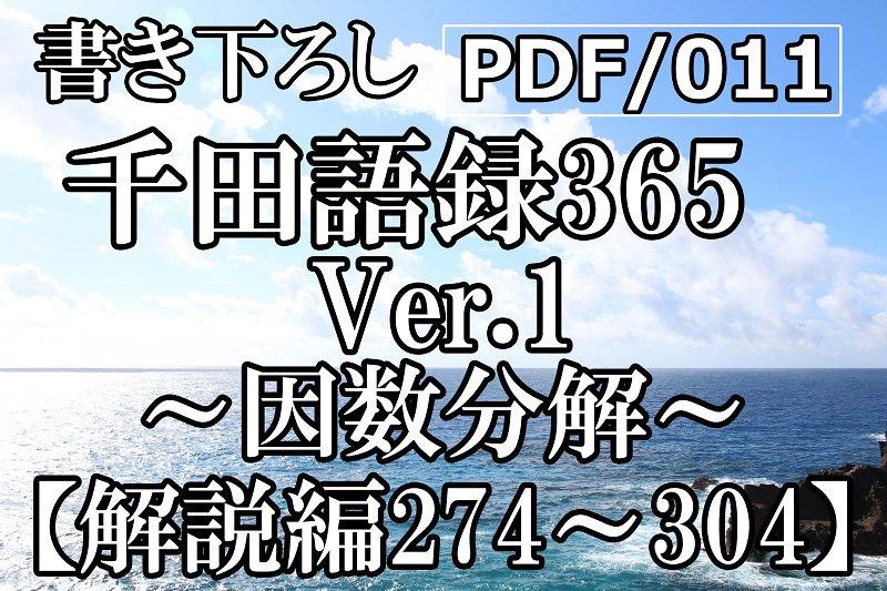PDF/011 千田語録Ver.1 解説編274〜304