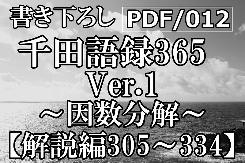 PDF/012 千田語録Ver.1 解説編305〜334