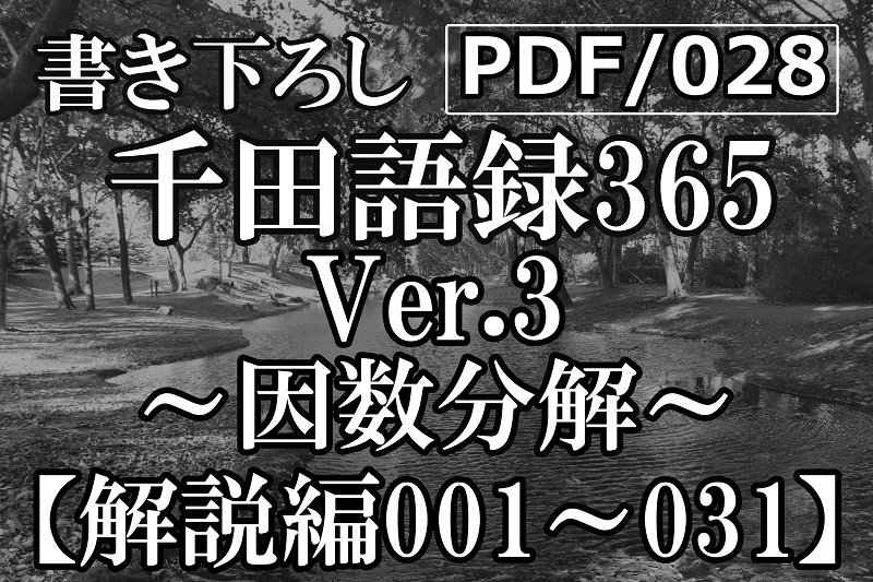 PDF/028 千田語録Ver.3 解説編001〜031