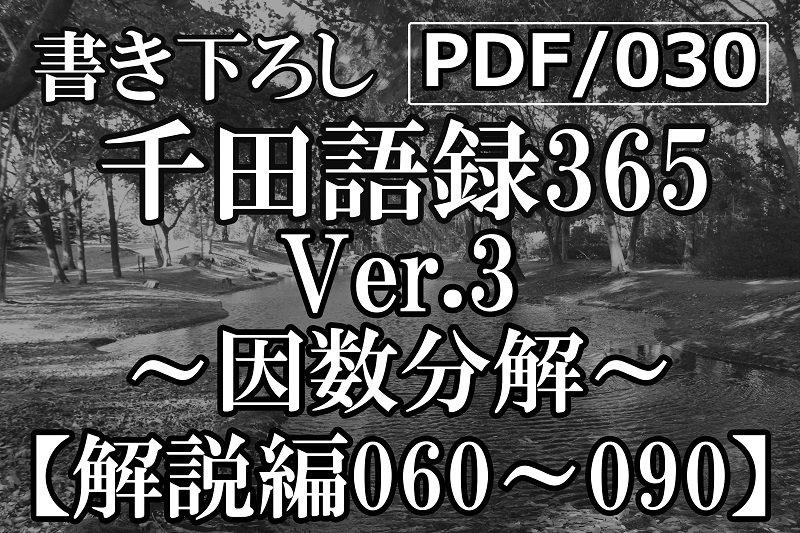 PDF/030 千田語録Ver.3 解説編060〜090