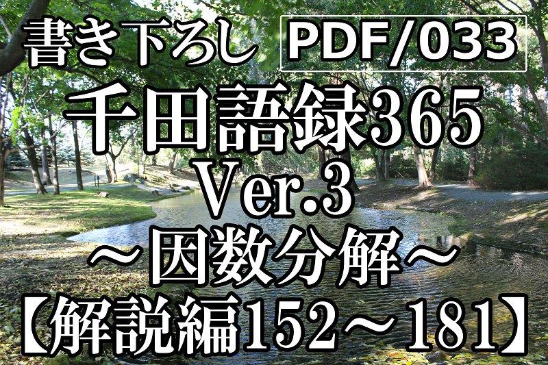 PDF/033 千田語録Ver.3 解説編152〜181