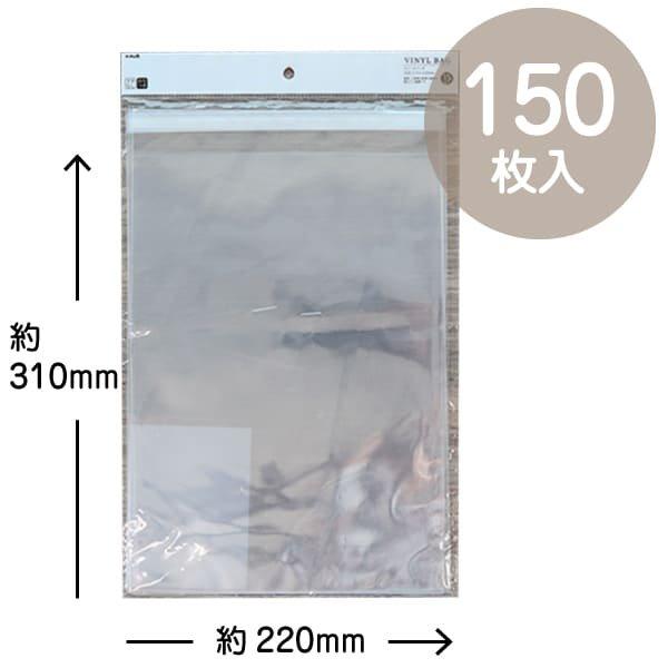 透明袋 150枚入 のり付 W220×H310mm
