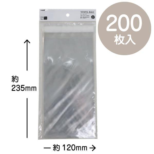 透明袋 200枚入 のり付 W120×H235mm
