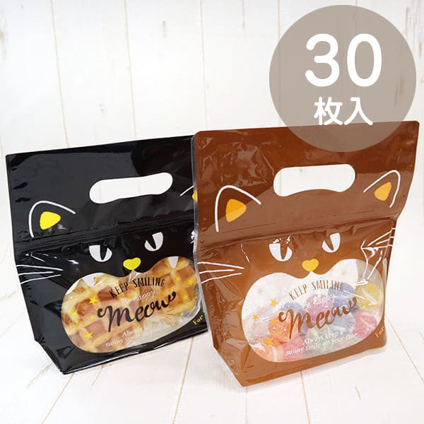 ジッパーバッグ 30枚入 持ち手付き ネコ もぐもぐキャット Mサイズ