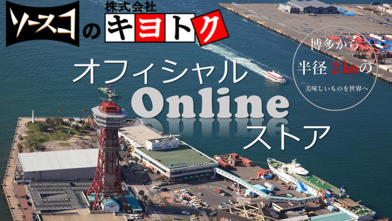 SAUCECO(ソースコ)のキヨトク 公式Online Shop