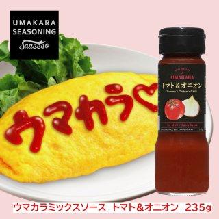 ウマカラミックスソース トマト&オニオン
