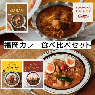 【送料無料】「福岡カレー食べ比べ」4食セット(バターチキン×1・ビンダル×1・ビーフ×2)