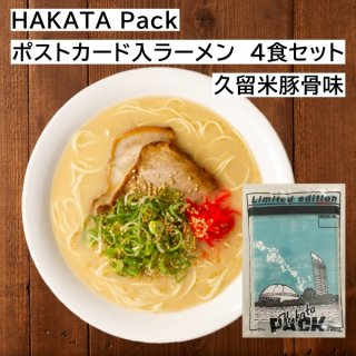 <img class='new_mark_img1' src='https://img.shop-pro.jp/img/new/icons1.gif' style='border:none;display:inline;margin:0px;padding:0px;width:auto;' />HAKATA Pack  ポストカード入ラーメン (久留米豚骨味) 4食セット