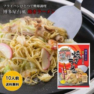 【送料無料】博多屋台風 焼きラーメン 1人前 10袋セット