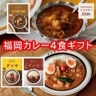 福岡カレー4食セット(箱入りギフト)