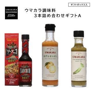 ウマカラ調味料3本詰め合わせ Aセット(箱入りギフト)
