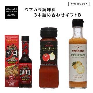 ウマカラ調味料3本詰め合わせ Bセット(箱入りギフト)