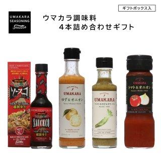 ウマカラ調味料4本詰め合せ Aセット(箱入りギフト)