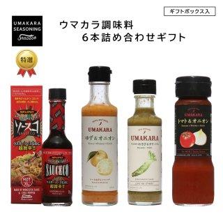 ウマカラ調味料6本詰め合わせ(箱入りギフト)
