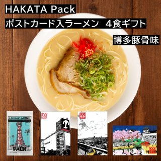 HAKATA Pack  ポストカード入ラーメン (博多豚骨味) 4食ギフト
