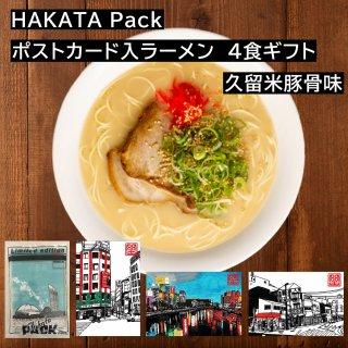 HAKATA Pack  ポストカード入ラーメン (久留米豚骨味) 4食ギフト