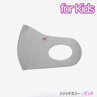 キッズ・コンフォータブルマスク<br>秋冬用(2枚組・送料込)