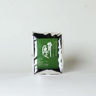 ストレート豆(200g)  モカ イルガチェフェ< 弁慶 >