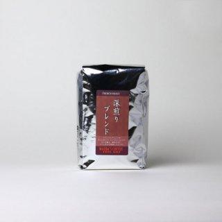 深煎りブレンド(200g)  フレンチロースト