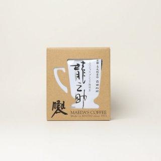 ドリップパック 6袋入り  スペシャルブレンド< 龍之助 >
